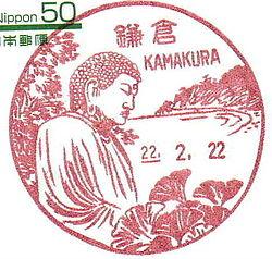 250px-Kamakura_22.2.22