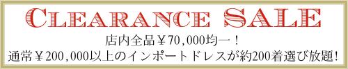 ブライダルフェア 人気のウエディングドレスセール 全品7万円の格安価格
